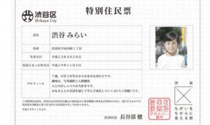 mirai robot citoyen japon actu digital