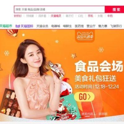 H&M va lancer une boutique officielle sur Tmall, plateforme B2C d'Alibaba